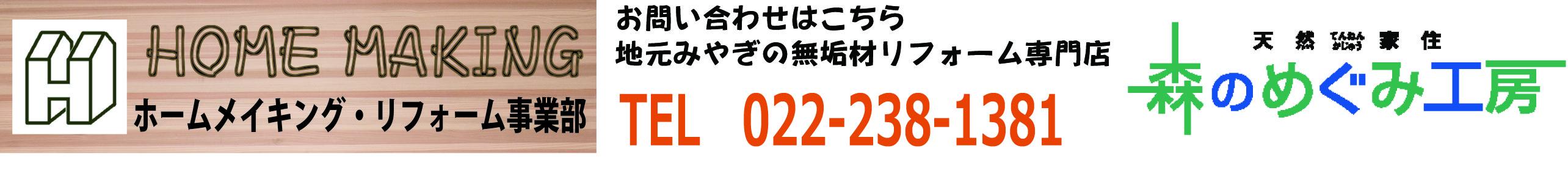 無垢材リフォーム ホームメイキング 宮城県 仙台市