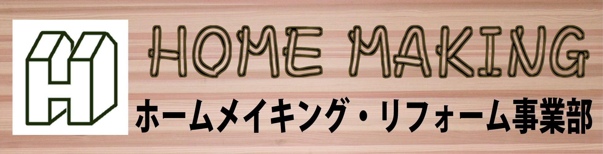 無垢材リフォーム 森のめぐみ工房 ホームメイキング 宮城県 仙台市